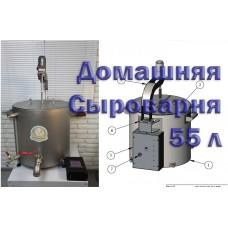 Автоматическая сыроварня - пастеризатор 55 литров с краном слива сыворотки