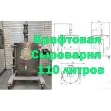 Автоматическая сыроварня - пастеризатор 110 литров с краном слива сыворотки