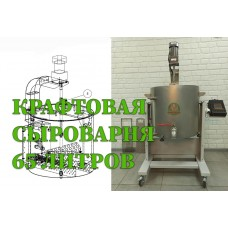 Автоматическая сыроварня - пастеризатор 65 литров с краном слива сыворотки